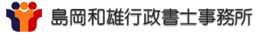 埼玉県の各種許認可から建設業許可、遺言相続のお悩みなら島岡和雄行政書士事務所